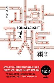 정재승의 과학 콘서트