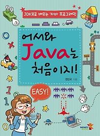 어서와 Java는 처음이지!