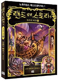 랜드 오브 스토리. 5: 작가의 여정(상)