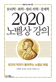 2020 노벨상 강의