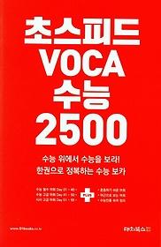 초스피드 보카수능 2500