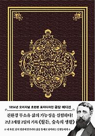 "<font title=""월든(초판본)(1854년 오리지널 초판본 표지디자인 금장 에디션 한정판)"">월든(초판본)(1854년 오리지널 초판본 표지...</font>"