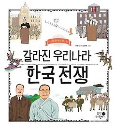 갈라진 우리나라 한국 전쟁