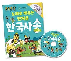 노래로 배우는 맨처음 한국사송