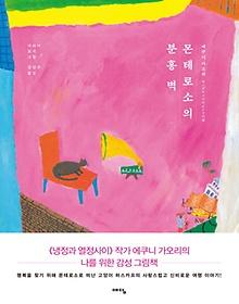 몬테로소의 분홍 벽