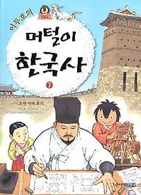 머털이 한국사. 7: 조선 시대 후기