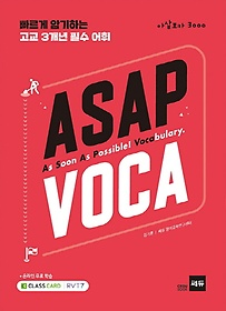 ASAP VOCA (아삽보카 3000)