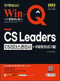 "<font title=""2022 Win-Q CS Leaders(CS리더스관리사) 단기완성 + 무료동영상(기출)"">2022 Win-Q CS Leaders(CS리더스관리사) 단...</font>"
