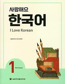 사랑해요 한국어(I Love Korean). 1(WB)
