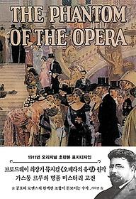 "<font title=""오페라의 유령(초판본)(1911년 오리지널 초판본 표지디자인)"">오페라의 유령(초판본)(1911년 오리지널 초...</font>"