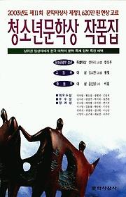 강신무(청소년문학상 작품집 제11회)