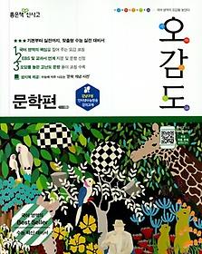 오감도 고등 국어영역 문학편(2021)