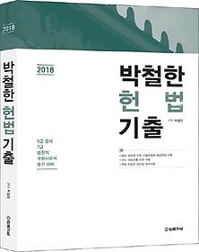 박철한 헌법 기출(2018)