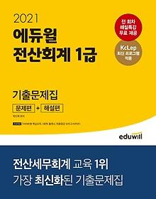 전산회계 1급 기출문제집(2021)