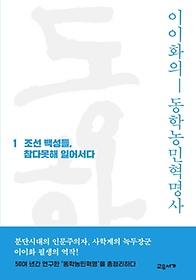 이이화의 동학농민혁명사. 1
