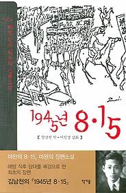 1945년 8 15