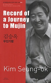 """<font title=""""김승옥: 무진기행(Record of a Journey to Mujin)"""">김승옥: 무진기행(Record of a Journey to ...</font>"""