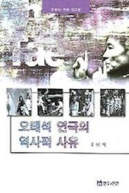 오태석 연극의 역사적 사유