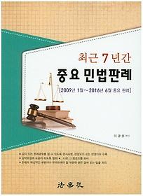 중요 민법판례