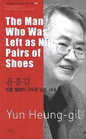 "<font title=""윤흥길: 아홉 켤레의 구두로 남은 사내(The Man Who Was Left as Nine Pairs of Shoes)"">윤흥길: 아홉 켤레의 구두로 남은 사내(The...</font>"