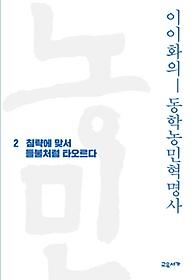 이이화의 동학농민혁명사. 2