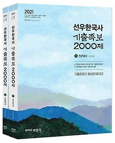 선우한국사 기출족보 2000제 세트(2021)