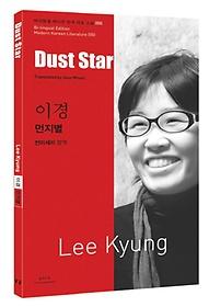 이경: 먼지별(Dust Star)