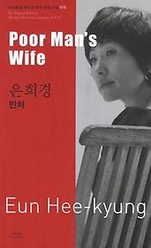 은희경: 빈처(Poor Man s Wife)