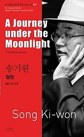 "<font title=""송기원: 월행(A Journey under the Moonlight)"">송기원: 월행(A Journey under the Moonlig...</font>"