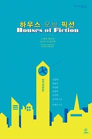 하우스 오브 픽션 스페셜 에디션