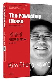 "<font title=""김종광: 전당포를 찾아서(The Pawnshop Chase)"">김종광: 전당포를 찾아서(The Pawnshop Cha...</font>"