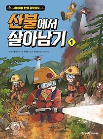 산불에서 살아남기. 1