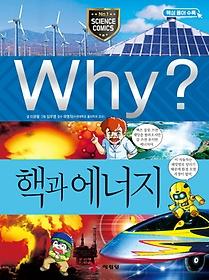Why? 핵과 에너지