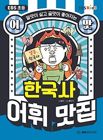 EBS 초등 어맛! 한국사 어휘 맛집