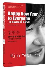 "<font title=""김연수: 모두에게 복된 새해(Happy New Year to Everyone)"">김연수: 모두에게 복된 새해(Happy New Yea...</font>"
