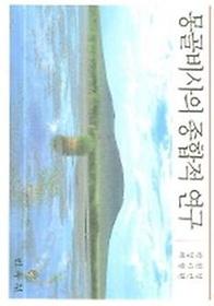 몽골비사의 종합적 연구