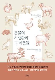 동물의 사생활과 그 이웃들