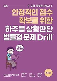 하주응 상황판단 법률형 문제 Drill