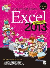 엑셀 2013: 기본 실무완성