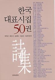 한국 대표시집 50권