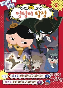엉덩이 탐정 애니메이션 코믹북. 5