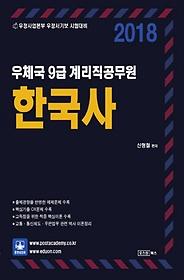 한국사(우체국 9급 계리직 공무원)(2018)