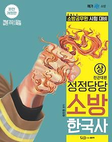 소방 한국사(상): 전근대편