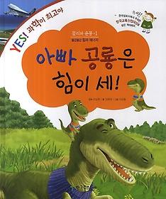 아빠 공룡은 힘이 세!