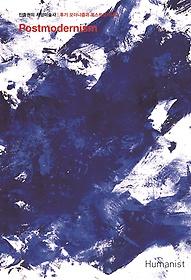 "<font title=""진중권의 서양미술사: 후기 모더니즘과 포스트모더니즘(리커버판)"">진중권의 서양미술사: 후기 모더니즘과 포...</font>"