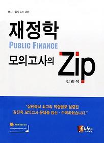 """<font title=""""재정학 모의고사의 ZIP(행시 입시 2차대비)(2011)"""">재정학 모의고사의 ZIP(행시 입시 2차대비)...</font>"""