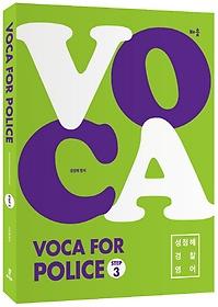 VOCA For Police Step. 3
