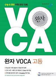완자 고등 VOCA(2021)