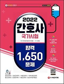 간호사 국가시험 합격 1,650문제(2022)