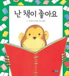 난 책이 좋아요(빅북)